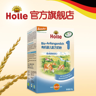 Holle, one of the best & the oldest organic health food for Baby